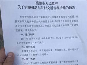 郑州限行方案出炉;河南14个县市限行方案一览