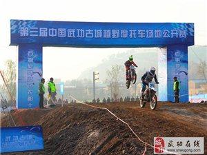 【武功古城】第三届中国武功古城摩托车越野赛精彩瞬间(视频)
