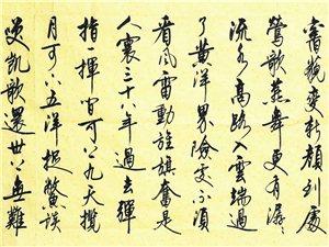 20171204竹下谦人先生书法作品《毛主席诗词重上井冈山》欣赏《2》