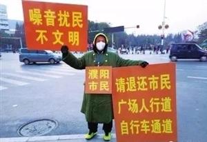 """濮阳""""举牌哥""""火了!被多家媒体报道,快看事件全过程!"""