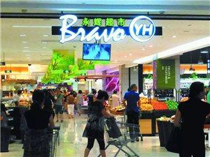 百强上市大型超市――永辉强势入驻孝义天福广场购物中心啦!