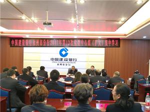 永州建行组织保密专题党委中心组(扩大)集中学习
