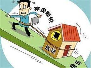 如果房�r大跌 �J款�I的房��不��被�y行收走?