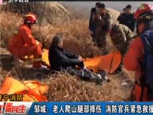 邹城老人爬山腿摔断 消防紧急救援