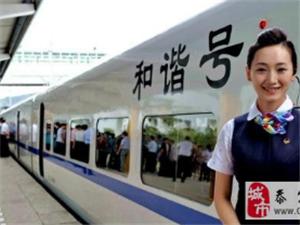 高铁乘务员来泰安面试了,18到23岁的女孩注意了!