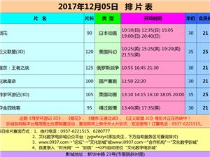 嘉峪关文化数字影城2017年12月05日排片表