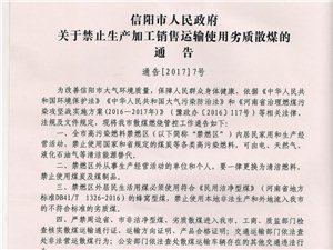 信阳市人民政府关于禁止生产加工销售运输使用劣质散煤的通告
