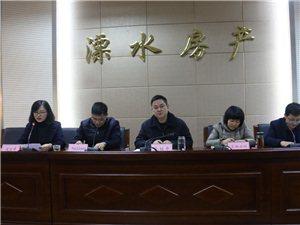 溧水区召开物业小区精细化管理考核工作布置会议