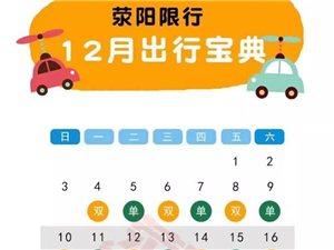 荥阳限行首日数百车辆被警告曝光!