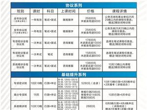 百吉星教育12月11日-12月28日选调生考试培训开始了