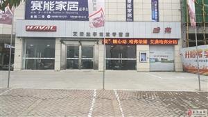 艾潇哈弗 盐亭常发专营店周年庆集赞领油卡(恒都)
