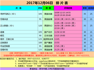 嘉峪关文化数字影城2017年12月6日8日排片表
