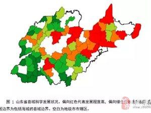 山东83个县排名,看看济宁谁最强!邹城排名是...