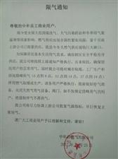 中牟县燃气有限公司关于限气停气的紧急通知