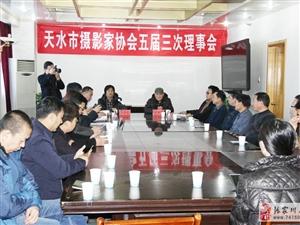 天水市摄影家协会召开五届三次理事会