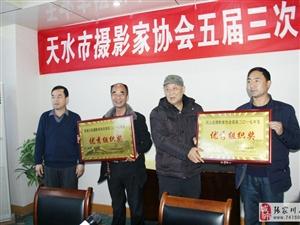 张家川摄影家协会荣获2017年度优秀组织奖