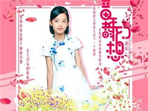 赵宸一歌曲《童年的幻想》