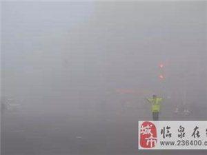 临泉发布大雾红色预警,朋友圈已沦陷!大雾仍将持续!
