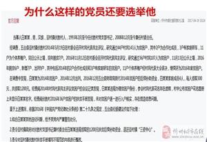 五台县豆村镇伏胜村村支书白爱清贪污腐败挪用公款