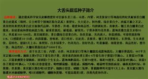 """""""镇赉甜瓜""""地理标志证明商标产品专用品种 大舌头  谁种谁发"""