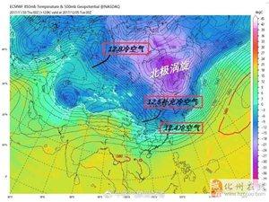 """最低11℃,化州""""跳水式""""降温即将杀到!"""