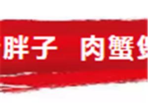 【�吃�w�怼客┏窃诰�美食吃��F第45站――新胖子肉蟹煲