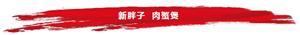 【试吃归来】桐城在线美食吃货团第45站――新胖子肉蟹煲