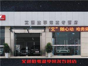 艾潇哈弗盐亭常发专营店周年庆集赞领油卡(恒都)最新图片