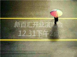 距离新百汇开业还有25天, 12月31日下午2点, 相约新百汇商业广场