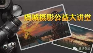摄影家苏唐诗《我的摄影之路》免费开课了!欢迎广大摄影爱好者参加学习!