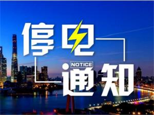 停电通知(关于12月13日14日15日17日停电)