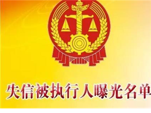 【2017年10月批次】公布宁国市失信被执行人名单