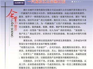 【简介】一汽解放澳门赌博网站安驰4S店