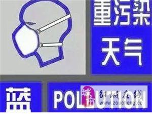济宁重污染天气蓝色预警,启动四级应急响应