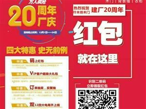 什木坊20周年庆!富顺经销商红包大放送!