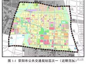 高清大图!荥阳市公共交通规划新鲜出炉,将新增修改取消这些线路