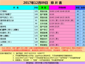 嘉峪关市文化数字电影城2017年12月9日排片表