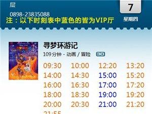 【电影排期】12月7日排期  看电影,来恒大!