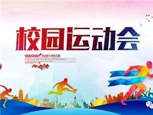 【简讯】揭西县东园中学举行第八届学生校运会