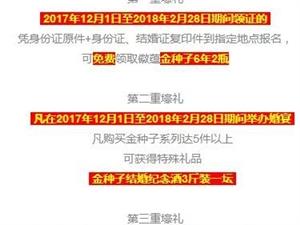 安徽金种子:桐城人2017年12月1日后领结婚证的,可免费领酒2瓶