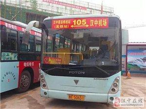 汉中105路公交车:高铁站直达机场!