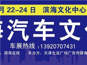 12月22-24日|赏车、购车就到滨海汽车文化节!
