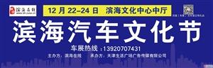 12月22-24日 赏车、购车就到滨海尊宝网页版文化节!