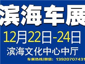 滨海汽车文化展