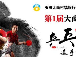 第1届大商银行杯乒乓球赛选手招募中