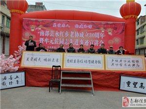 庆祝永红乡老年人协会成立30周年暨牟元佐先进事迹宣讲会