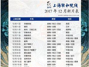 嘉峪关市文化数字电影城2017年12月10日排片表