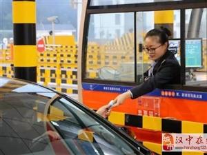 汉中至陕川界高速全线建成通车