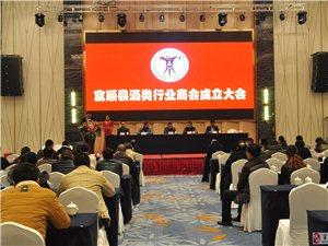 热烈祝贺富顺县总商会酒类行业商会成立!