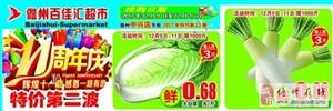 百佳汇中兴店11周年庆,惊爆一波又一波!蔬菜水果低至6毛8!